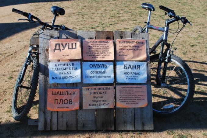 Aluguel de bicicletas na ilha Olkhon
