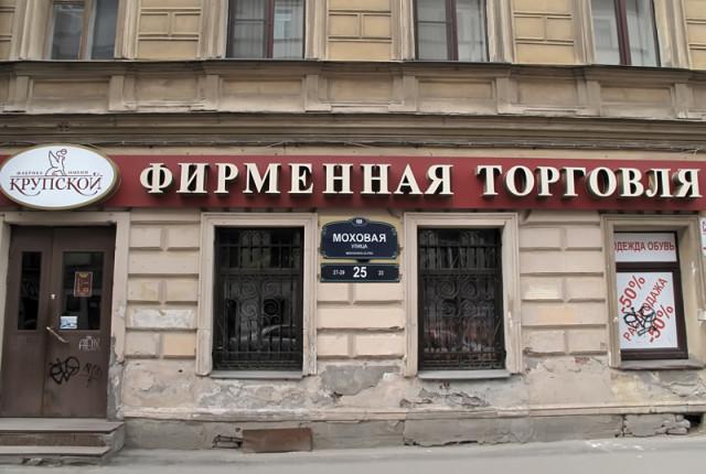 fábrica de chocolates em São Petersburgo